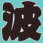 naminoue logo